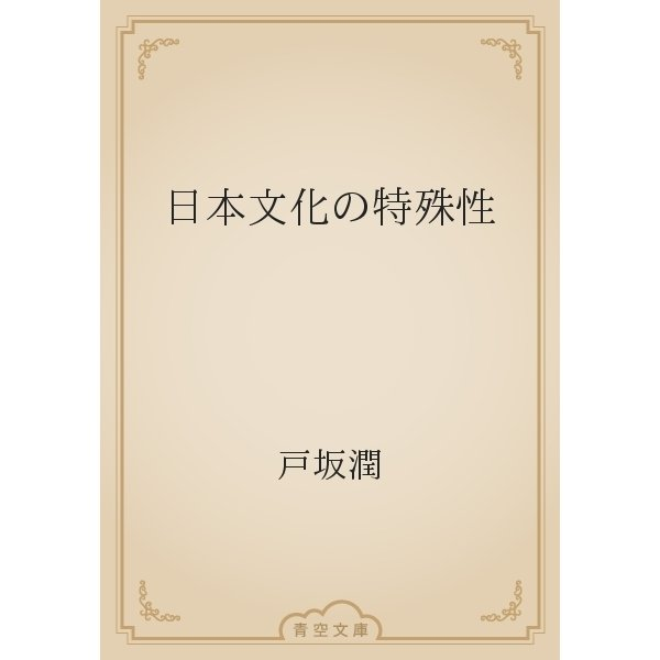 日本文化の特殊性(青空文庫) [電子書籍]