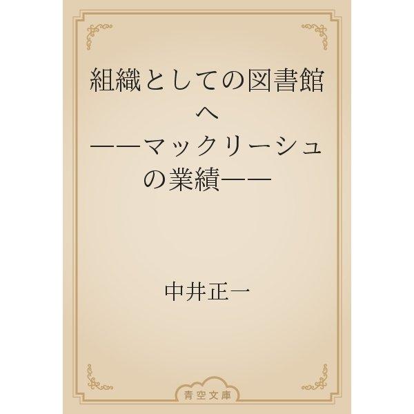組織としての図書館へ ――マックリーシュの業績――(青空文庫) [電子書籍]