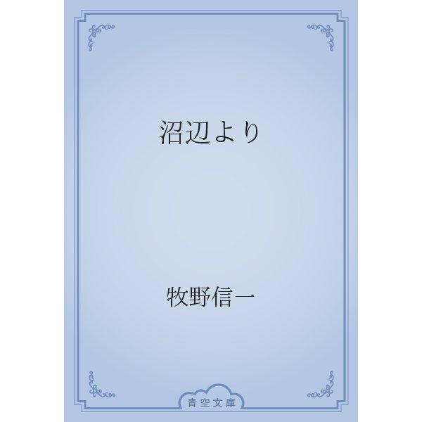 沼辺より(青空文庫) [電子書籍]