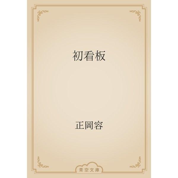 初看板(青空文庫) [電子書籍]