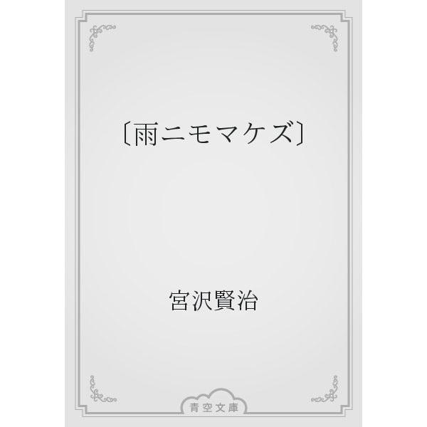〔雨ニモマケズ〕(青空文庫) [電子書籍]