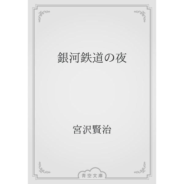 銀河鉄道の夜(青空文庫) [電子書籍]