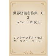 世界怪談名作集 03 スペードの女王(青空文庫) [電子書籍]