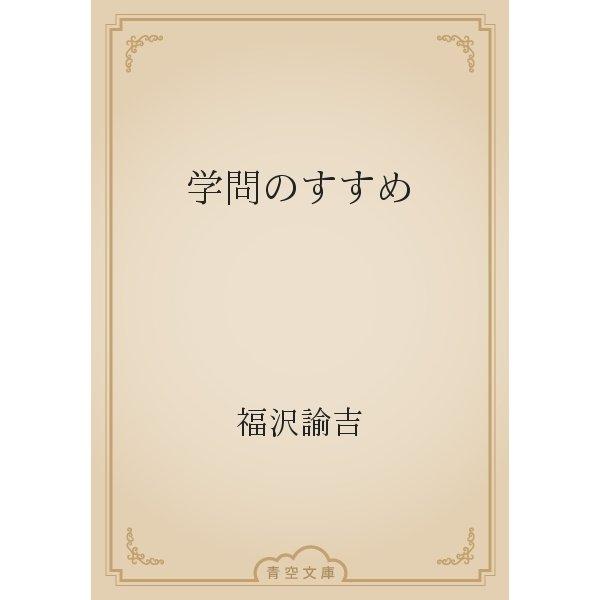 学問のすすめ(青空文庫) [電子書籍]