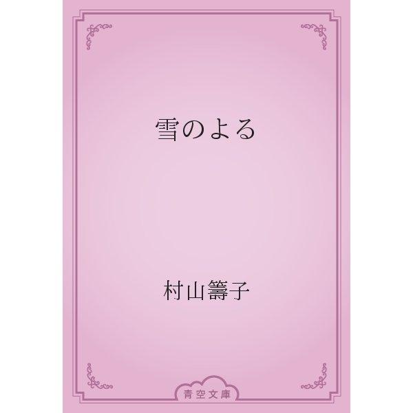 雪のよる(青空文庫) [電子書籍]