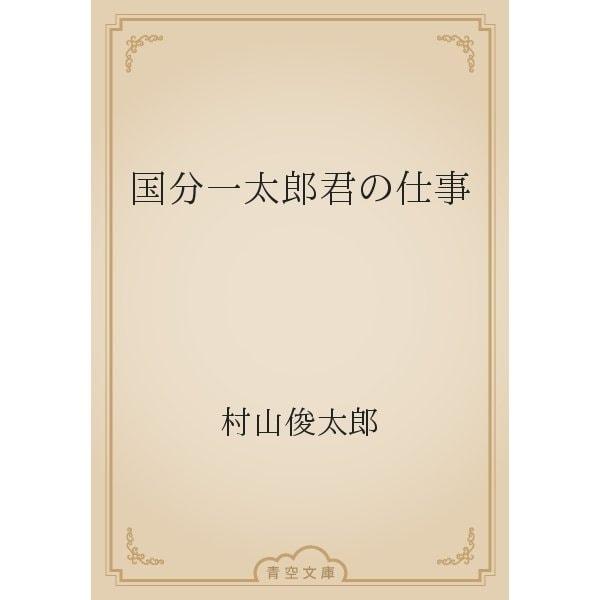 国分一太郎君の仕事(青空文庫) [電子書籍]