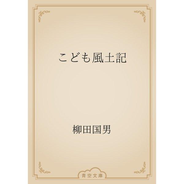 ヨドバシ.com - こども風土記(...