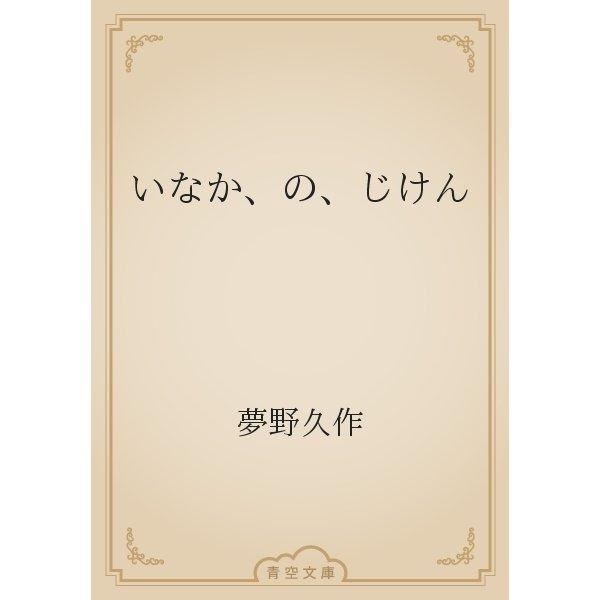 ヨドバシ.com - いなか、の、じ...