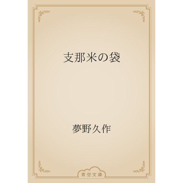 ヨドバシ.com - 支那米の袋(青...