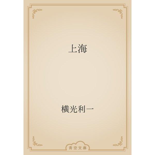 上海(青空文庫) [電子書籍]