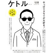ケトル VOL.16 (太田出版) [電子書籍]