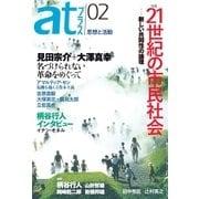 atプラス 2 (太田出版) [電子書籍]