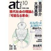 atプラス 10 (太田出版) [電子書籍]