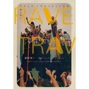 RAVE TRAVELLER―踊る旅人 (太田出版) [電子書籍]