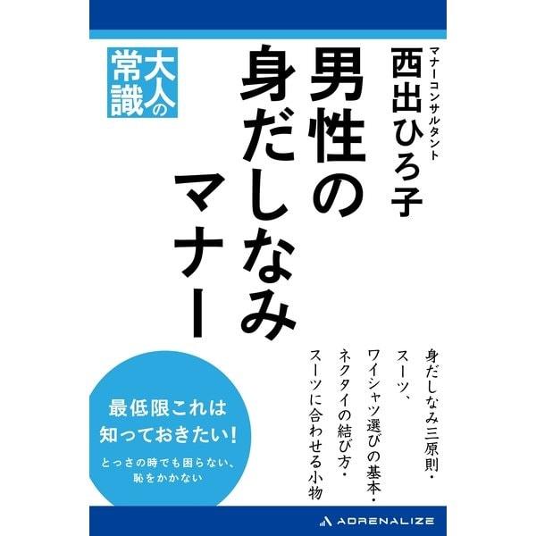 男性の身だしなみマナー(アドレナライズ) [電子書籍]