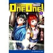 ここほれONE-ONE!(1)(アドレナライズ) [電子書籍]