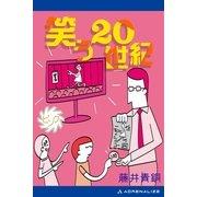 笑う20世紀(ピンク)(アドレナライズ) [電子書籍]