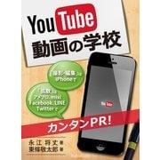 YouTube動画の学校(DoCompany出版) [電子書籍]