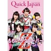 クイック・ジャパン Vol.102 (太田出版) [電子書籍]