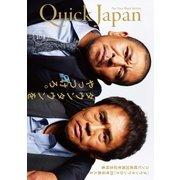 クイック・ジャパン Vol.104 (太田出版) [電子書籍]