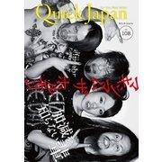 クイック・ジャパン Vol.108 (太田出版) [電子書籍]