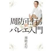 周防正行のバレエ入門 (太田出版) [電子書籍]