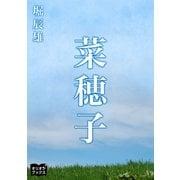 菜穂子(オリオンブックス) [電子書籍]