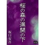 桜の森の満開の下(オリオンブックス) [電子書籍]