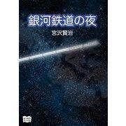 銀河鉄道の夜(オリオンブックス) [電子書籍]