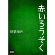 赤いろうそく(オリオンブックス) [電子書籍]