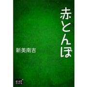赤とんぼ(オリオンブックス) [電子書籍]