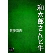 和太郎さんと牛(オリオンブックス) [電子書籍]