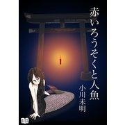 赤いろうそくと人魚(オリオンブックス) [電子書籍]