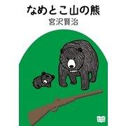 なめとこ山の熊(オリオンブックス) [電子書籍]