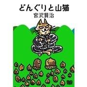 どんぐりと山猫(オリオンブックス) [電子書籍]