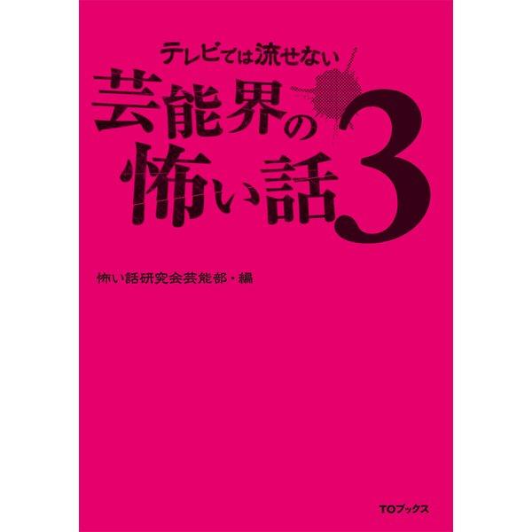 テレビでは流せない芸能界の怖い話3(TOブックス) [電子書籍]