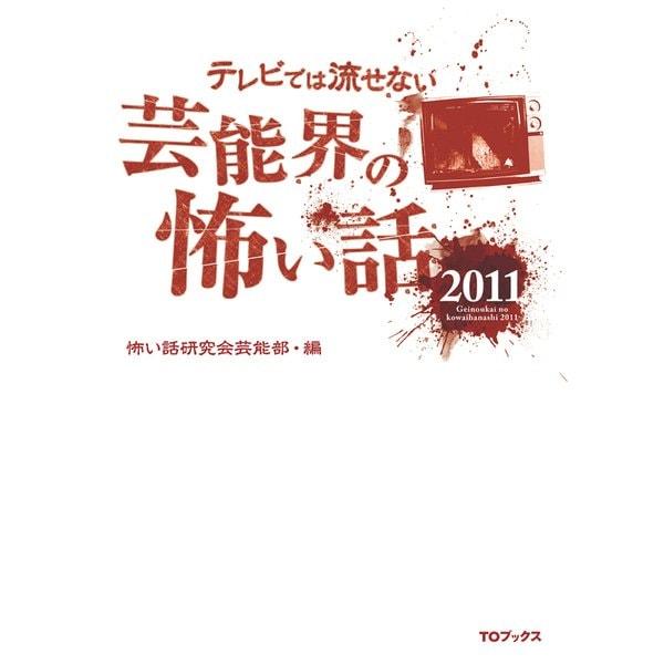 テレビでは流せない芸能界の怖い話2011(TOブックス) [電子書籍]