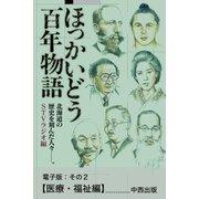 ほっかいどう百年物語 電子版:その2【医療・福祉編】(中西出版) [電子書籍]