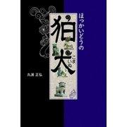 ほっかいどうの狛犬(中西出版) [電子書籍]