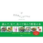 野菜博士のおくりもの(中西出版) [電子書籍]