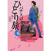 パチスロひとり旅 6巻(ガイドワークス) [電子書籍]
