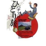 パチスロひとり旅 8巻(ガイドワークス) [電子書籍]
