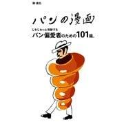 パンの漫画 (ガイドワークス新書) [電子書籍]