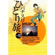 パチスロひとり旅 13(GW COMICS 12) (ガイドワークス新書) [電子書籍]