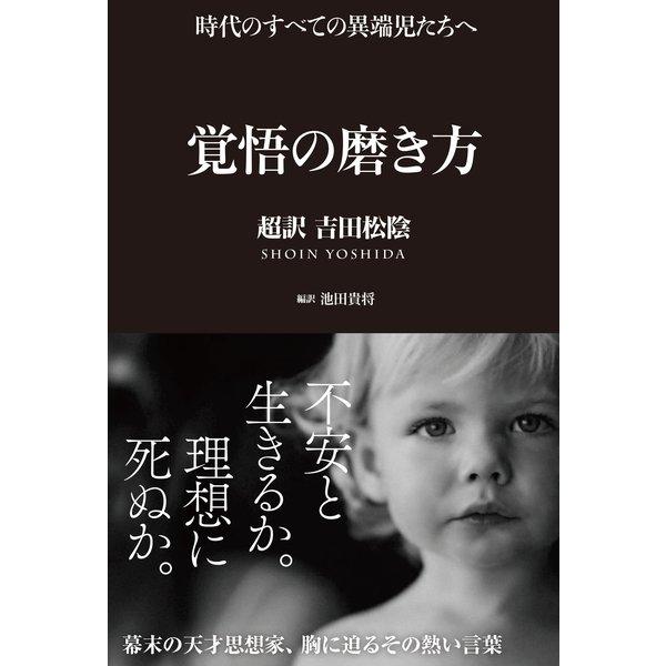覚悟の磨き方―超訳吉田松陰 (サンクチュアリパプリッシング) [電子書籍]