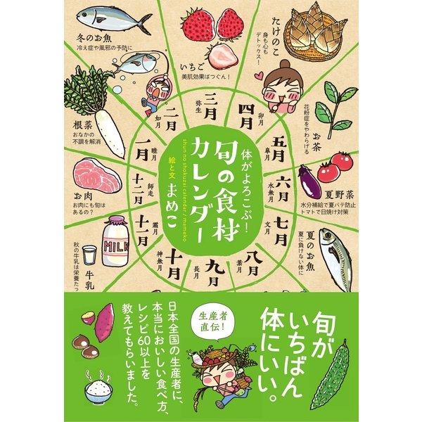 体がよろこぶ!旬の食材カレンダー (サンクチュアリパプリッシング) [電子書籍]