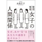 女子の人間関係―整理整頓 (サンクチュアリパプリッシング) [電子書籍]