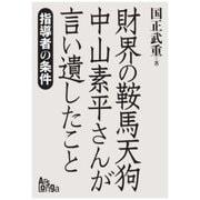 「財界の鞍馬天狗」中山素平さんが言い遺したこと(ArsLonga) [電子書籍]
