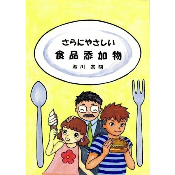 さらにやさしい食品添加物 (食品化学新聞社) [電子書籍]
