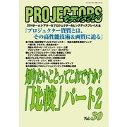 PROJECTORS 30号(PJ総合研究所) [電子書籍]